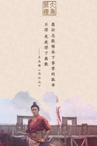 大唐荣耀文字手机壁纸