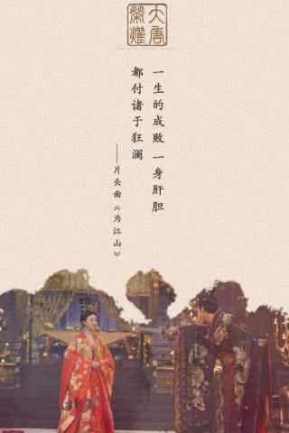 大唐荣耀文艺手机壁纸