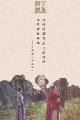 电视剧大唐荣耀唯美手机壁纸