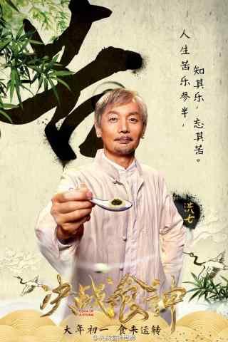 决战食神人物图葛优饰演洪七海报