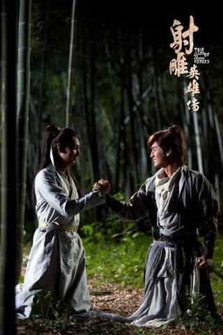 射雕英雄传郭靖和杨康结拜手机壁纸