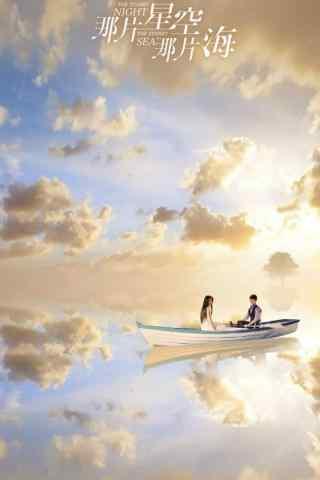 那片星空那片海梦幻手机壁纸