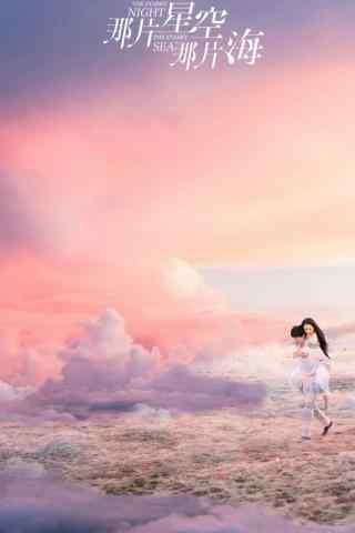 星空海唯美梦幻手机壁纸