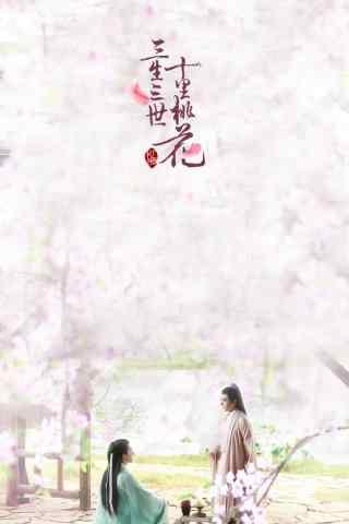 三生三世十里桃花白真折颜唯美壁纸