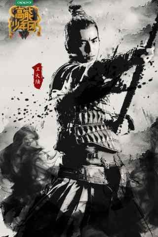 高能少年团王大陆
