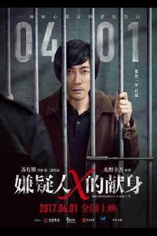 嫌疑人X的献身张鲁一海报手机壁纸