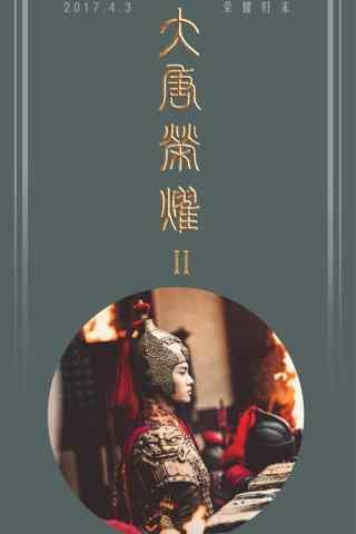 大唐荣耀2创意手机壁纸