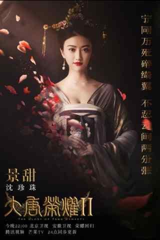 大唐荣耀2沈珍珠海报手机壁纸