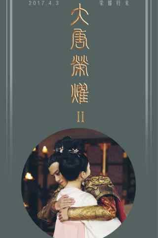 大唐荣耀2海报手机壁纸