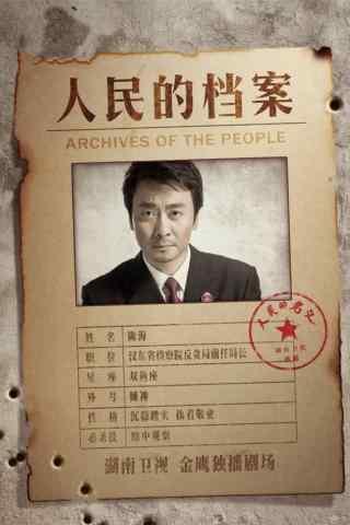 人民的名义陈海个人档案资料