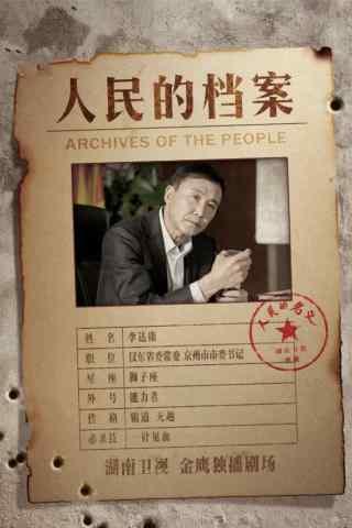 人民的名义李达康个人档案资料