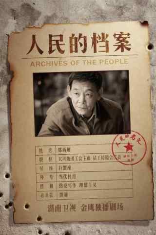 人民的名义郑西坡个人档案资料