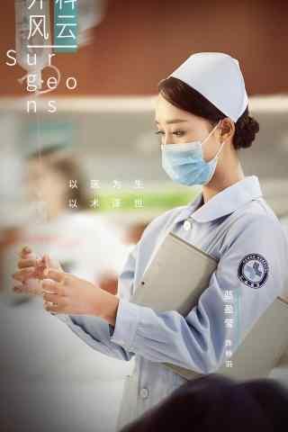电视剧外科风云蓝盈莹手机壁纸
