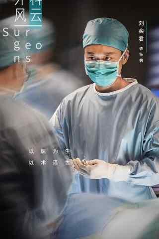 电视剧外科风云刘奕君手机壁纸