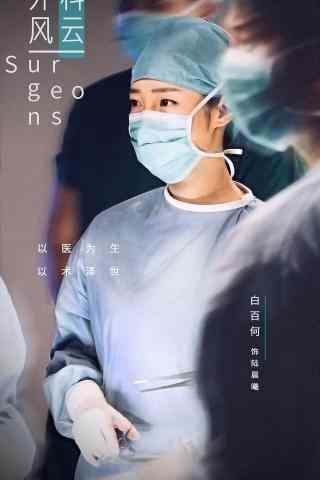 电视剧外科风云白百何手机海报