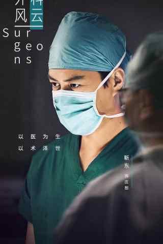 电视剧外科风云靳东手机海报