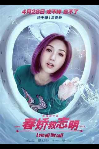 春娇救志明杨千嬅宣传照手机壁纸