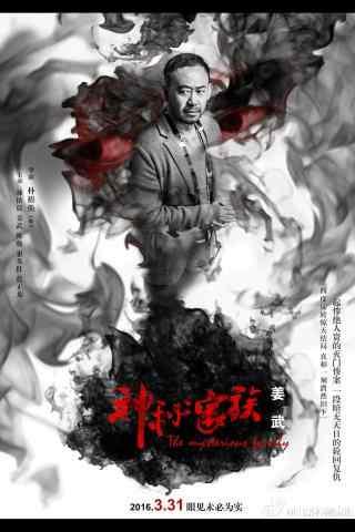神秘家族黑白姜武宣传海报