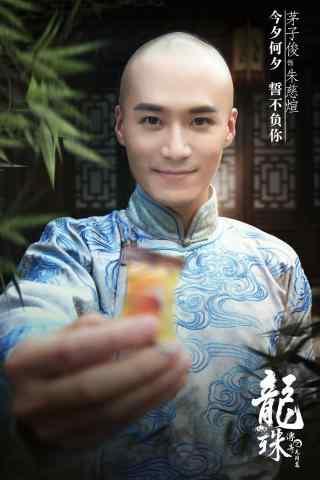 龙珠传奇朱慈煊茅子俊宣传海报