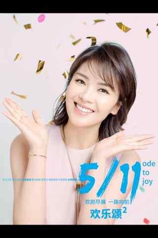 欢乐颂2安迪刘涛手机壁纸