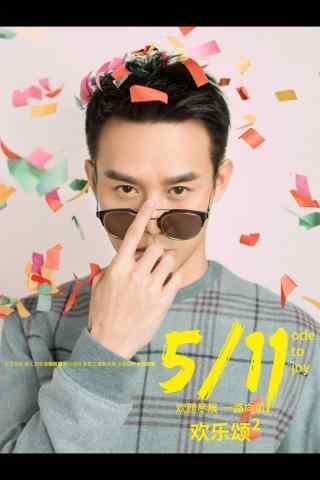 欢乐颂2赵启平王凯手机壁纸