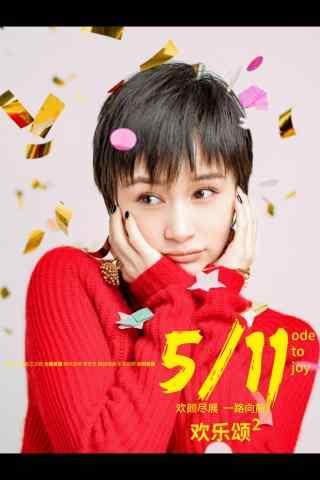 欢乐颂2曲筱绡王子文手机壁纸