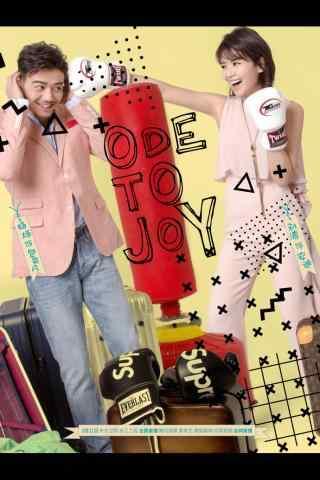 欢乐颂2安迪小包总海报手机壁纸