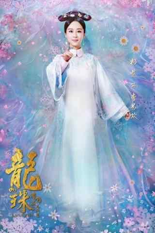 《龙珠传奇》杨紫李易欢海报手机壁纸