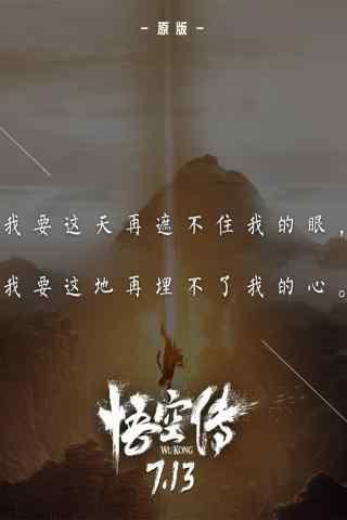 电影悟空传歌词创意海报