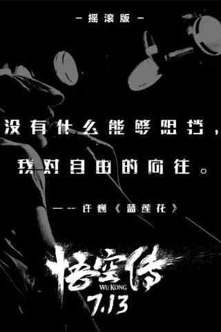 电影悟空传歌词海报手机壁纸