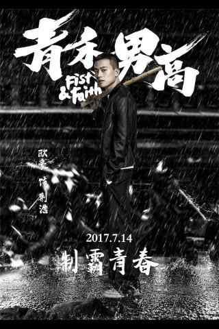 电影青禾男高欧豪手机海报壁纸