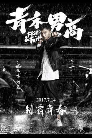电影青禾男高阿屁手机海报
