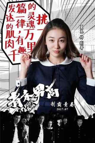 电影青禾男高夏恩手机壁纸