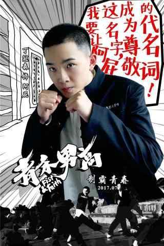 电影青禾男高阿屁创意手机海报