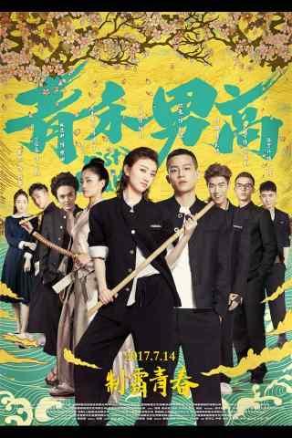 电影青禾男高海报手机壁纸