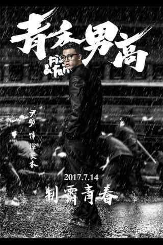 电影青禾男高谭家木海报手机壁纸
