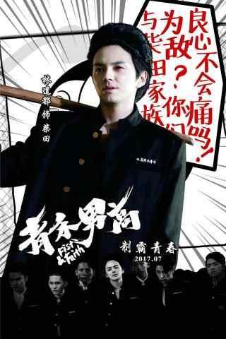电影青禾男高柴田手机海报壁纸