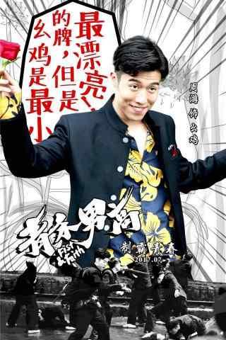 电影青禾男高幺鸡手机壁纸
