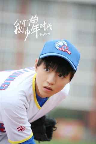 我们的少年时代王俊凯打棒球手机壁纸