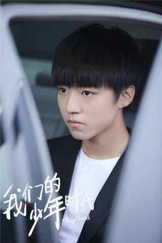 王俊凯我们的少年时代手机壁纸