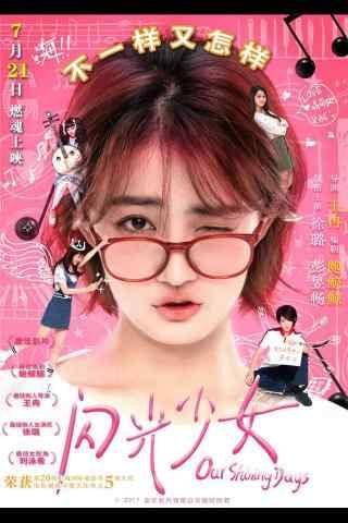 电影闪光少女徐璐创意手机海报