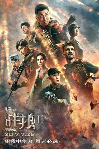 电影战狼2手机海报