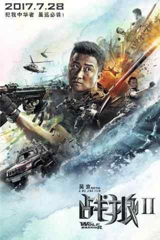 电影战狼2吴京冷锋手机海报