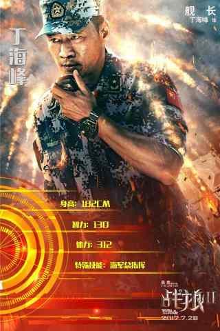 电影战狼2丁海峰手机海报