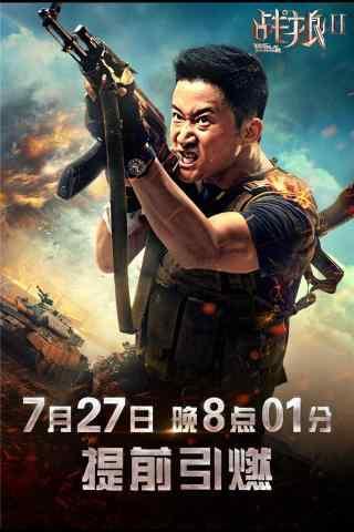 电影战狼2吴京冷锋手机壁纸