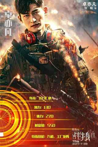 电影战狼2张翰手机海报