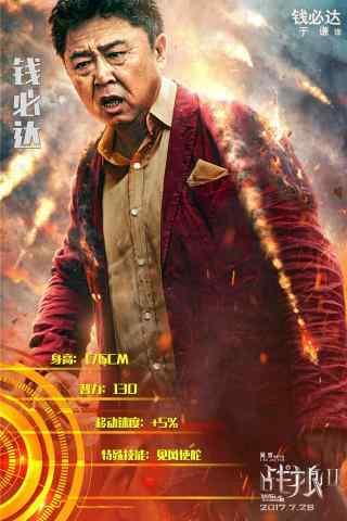 电影战狼2于谦手机海报
