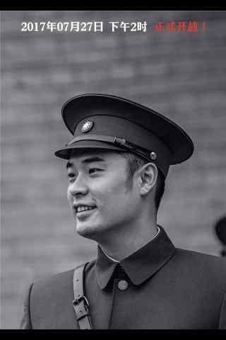 电影建军大业陈赫手机壁纸