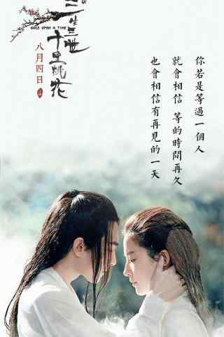 电影三生三世十里桃花杨洋刘亦菲唯美手机海报