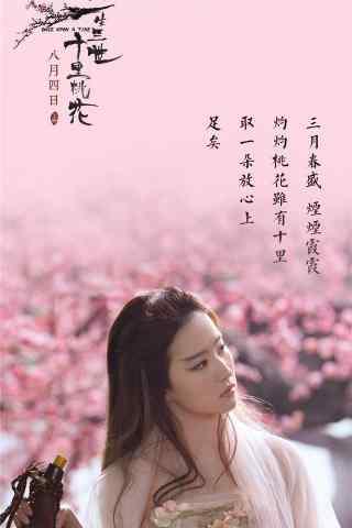 电影三生三世十里桃花刘亦菲白浅海报壁纸
